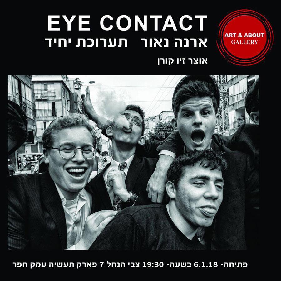 eye-ontact-solo-exhibition